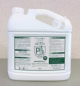 【正規代理店】 ピーズガード 除菌 消臭 50ppm 5Lタンク(詰替え用)+サンプル付き安定型次亜塩素酸ナトリウム製剤