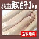 【送料無料】★北海道産 鮭の白子3kg★【ギフト 贈り物に】鮮度抜群!仕入れたての商品を冷凍しました!鮭白子 干物セ…