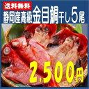 ★静岡県産  高級 金目鯛干し5尾★   送料無料<一部地域を除く>でお届けいたします!