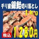 ★チリ産銀鮭切り落とし1kg★ 鮭の中でも一番脂がのっている銀鮭をお手頃価格でご提供! 切り落としなので形・大きさは様々ですが、おにぎりの具に、鮭すしに、包み焼...