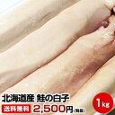 【ギフト 贈り物に】★北海道産 鮭の白子1kg★鮭白子 歓迎会 送別会 歓送迎会