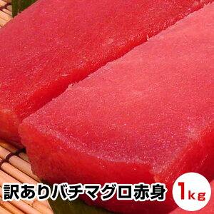 【お歳暮 御歳暮 お年賀 御年賀 ギフト】★わけありバチ鮪赤身1kg★【ランキング入賞】良質!漁獲量日本一の美味しいマグロをまさかのお値段で!1尾30kg級の鮪を1kg〜ご提供!  お試し 保