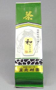 鹿児島茶 「和(なごみ)」銀撰