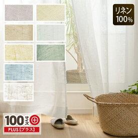【OUL1290】【100サイズ】【フラットカーテン】リネンガーゼ 120Mサイズ【ナチュラル 天然素材 自然 麻 ベージュ リビング】