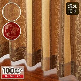 【OUD0159】【100サイズ】クラシックな唐草柄のジャガード織りカーテン Mサイズ【トラディショナル エレガンス ヨーロピアン ローズ ベージュ 女性 気品がある】
