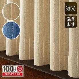 ストライプ遮光性カーテン Sサイズ【寝室 カジュアル 1人暮らし 上品 ロングセラー 遮光カーテン】【OUD0127】【100サイズプラス】