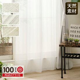 【OUL1290】【100サイズプラス】ナチュラル素材レースカーテン Mサイズ【アイボリー 天然 カジュアル 素材 リビング ファミリー 風通し】