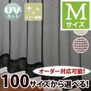 【OUL0227】【100サイズ】Mサイズモダンな色展開が人気のホルマリン吸着加工100サイズレースカーテン【シックハウス症候群 アレルギー対策 シンプル 消臭 リビング】