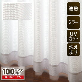 【OUL0201】【100サイズ】メッシュタイプの100サイズサラクールレースカーテン Mサイズ【遮熱  冷房効果アップ エコ 日焼け防止 変色防止 多サイズ オーダー加工可能】