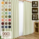 遮光カーテン 1級 防炎 990サイズ 幅70〜100cmx丈1...