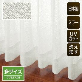 【OUL1542】990サイズ日本製ミラーレースカーテン ジェンナ 幅110−150cmx丈158−206cm 1枚[プライバシー保護 UVカット 再販 紫外線カット 遮像効果 見えにくい ウォッシャブル]