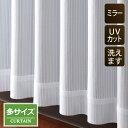 【OUL0998】【UVカット】洗えるミラーレースカー...