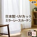 【990サイズプラス】【OUL1563】【日本製生地&国内縫製品】UVカット92.2%!ミラーレースカーテン ワイズレース 幅70−100cmx丈158−206...