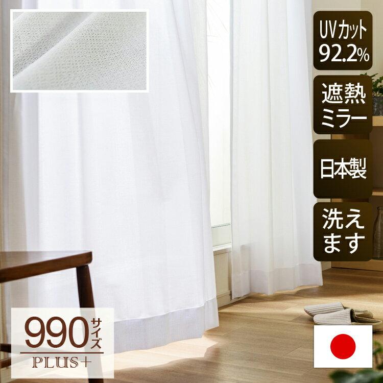 ミラーレースカーテン UVカット率92.2% 日本製 オーダー対応 幅 110〜150cmx 丈 158〜208cm 1枚【OUL1563/990】[ミラー レースカーテン 紫外線カット 断熱 遮熱 保温 省エネ 節電 厚め 無地 見えにくい レース 国内縫製 オーダー]済的]