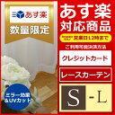 【あす楽】【OUL1542】【ぴったりサイズカーテン】日本製ミラーレースカーテン 幅80−100cmx丈158−206cm 1枚[あす楽…