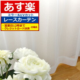 【あす楽】【OUL1542】【ぴったりサイズカーテン】日本製ミラーレースカーテン 幅80−100cmx丈158−206cm 1枚[あす楽対応 プライバシー保護 UVカット 紫外線カット 遮像効果 見えにくい お急ぎ 引越し あすつく 明日楽 特急 大至急 翌日配達 即日]