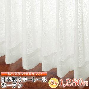 【既製品】【再販】外から部屋の中が見えにくい日本製ミラーレースカーテン幅100cm×丈133cm・幅100cm×丈176cm2枚組[アウトレットUVカットウォッシャブルミラー効果無地レース2サイズ]