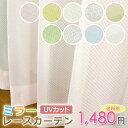 【既製品】【限定】価値あるミラーレースカーテン [UVカット 遮像効果 訳あり]