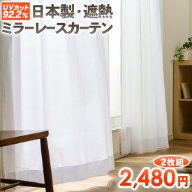 【日本製生地&国内縫製品】UVカット92.2%!ミラーレースカーテン ワイズレース 2枚組【アウトレット ウォッシャブル 日本縫製 ホワイト 既製品 ミラー効果 なめらか シンプル 清潔感 断熱効果 保温効果】