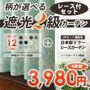 【送料無料】【4枚組カーテン】柄が選べる2級遮光カーテン+UVカット付日本製ミラーレースカーテン【無地調 遮光性 …