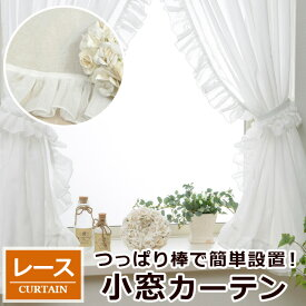 【送料無料】【OUL1290】【小窓カーテン】ロマンティックなインテリアに欠かせない!真っ白なL型フリル小窓カーテン 幅40−100cmx丈40−120cm 1セット [L字型 フレンチシャビー ガーリー フェミニン シャビーシック 上品 クラシック 高級感]