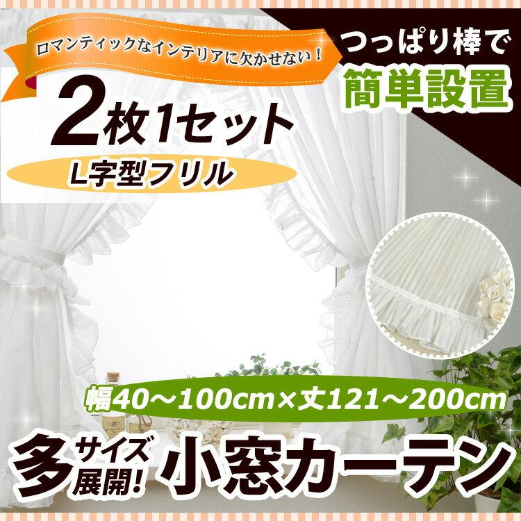 【送料無料】【OUL1290】【小窓カーテン】ロマンティックなインテリアに欠かせない!真っ白なL型フリル小窓カーテン 幅40−100cmx丈121−200cm 1セット [L字型 フレンチシャビー ガーリー フェミニン シャビーシック 上品 クラシック 高級感]
