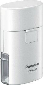 パナソニック 吸入器 ポケットタイプ ホワイト EW-KA30-W