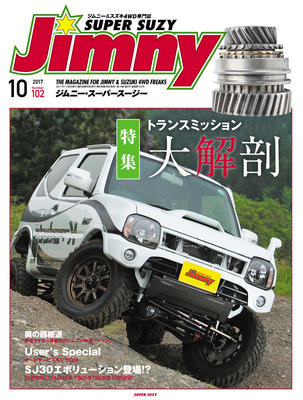 Jimny Super Suzy No.102