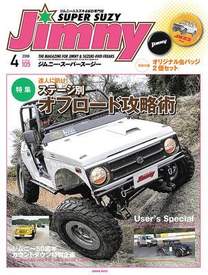 Jimny Super Suzy No.105