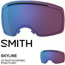 送料無料 スペアレンズ 交換レンズ SKYLINE CP LENS スカイライン クロマポップ 調光 CP PHOTOCHROMIC ROSE FLASH レンズ スノーゴーグル SMITH スミス スノボ 日本正規品 スノーボード ゴーグル