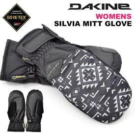35%off 送料無料 スノーグローブ DAKINE ダカイン レディース SILVIA MITT GLOVE ゴアテックス GORE-TEX 手袋 防寒 スノーボード スノボ スキー スノー グローブ 日本正規品 18/19