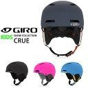 送料無料 GIRO ジロ CRUE クルー スノーボード ヘルメット 子供用 ヘッドギア スノボ スキー ウィンタースポーツ ジュ…