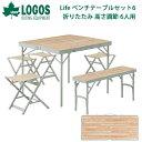 送料無料 ロゴス LOGOS Life ベンチテーブルセット6 折りたたみ 高さ調節 6人用 テーブル チェア ベンチ スツール セ…