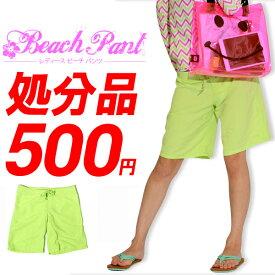 処分品 999円 ビーチパンツ レディース 夏 サマー ビーチショーツ サーフ パンツ ボードショーツ ハーフパンツ 海水浴 プール 水着 激安