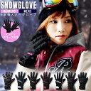 処分品 レディース 1990円 スノーボード グローブ インナーグローブ付き 手袋 止水ファスナー SNOW BOARD GLOVE スキー スノボ スノボー ...