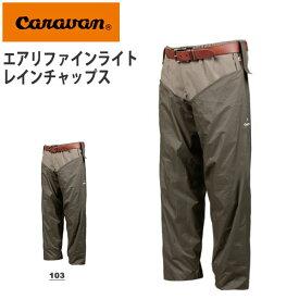 レイン チャップス Caravan キャラバン メンズ レディース ズボンカバー レインウエア 登山 トレッキング ハイキング アウトドア キャンプ