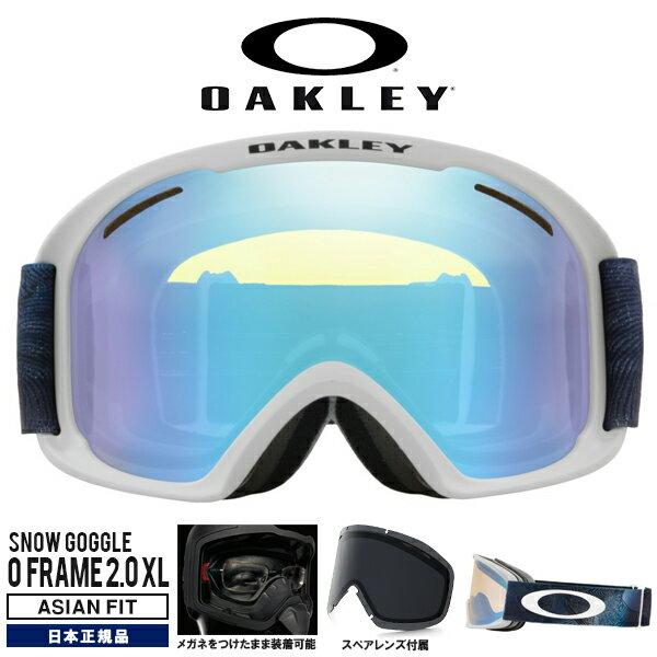 送料無料 スノーゴーグル OAKLEY オークリー O FRAME 2.0 XL オーフレーム スペアレンズ付属 メガネ対応 スノーボード スキー 日本正規品 oo7082-14 18-19 2018-2019冬新作