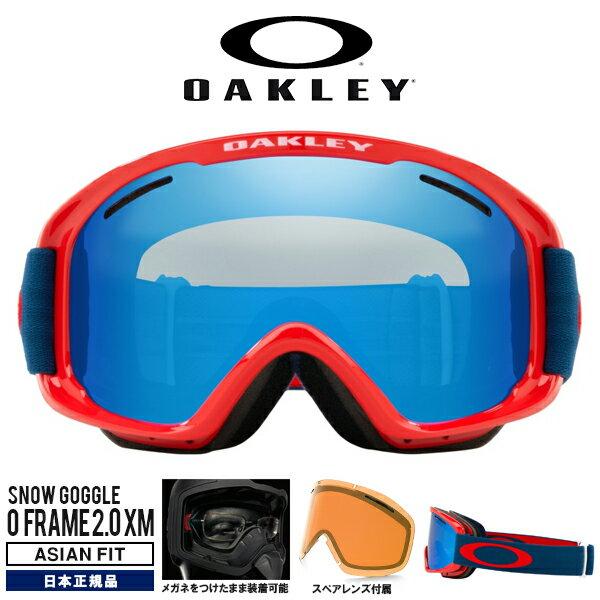 送料無料 スノーゴーグル OAKLEY オークリー O FRAME 2.0 XM オーフレーム スペアレンズ付属 メガネ対応 スノーボード スキー 日本正規品 oo7082-14 18-19 2018-2019冬新作