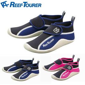 キッズ ウォーターシューズ ReefTourer リーフツアラー マリンシューズ 子供 アクアシューズ スノーケリングシューズ シューズ 靴 海 ビーチ アウトドア シュノーケリング マリンスポーツ RBW3022 得割20