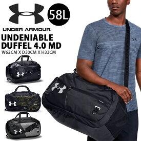 送料無料 ダッフルバッグ アンダーアーマー UNDER ARMOUR UA Undeniable Duffel 4.0 MD 58L ショルダーバッグ スポーツバッグ バッグ かばん 通学 学校 部活 クラブ 合宿 旅行 1342657