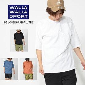 ゆうパケット対応!日本別注 ベースボール Tシャツ 1/2 LOOSE BASEBALL TEE ワラワラスポーツ WALLA WALLA SPORT メンズ 五分袖 無地 ビッグシルエット 2019春夏新作 得割24