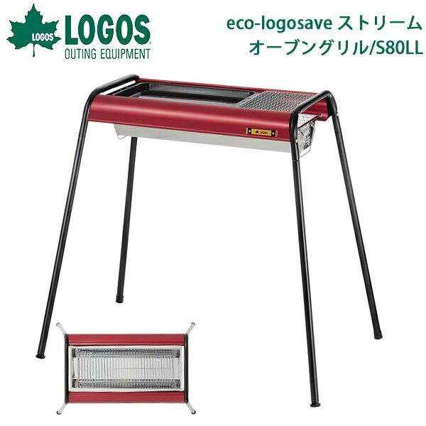 送料無料 ロゴス LOGOS eco-logosave ストリームオーブングリル/S80L ステンレス BBQグリル バーベキューコンロ バーベキューグリル アウトドア キャンプ BBQ バーベキュー レジャー