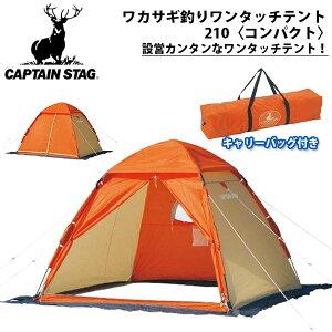 送料無料 キャプテンスタッグ CAPTAIN STAG ワカサギ 釣り ワンタッチ テント 210 コンパクト OR アウトドア キャンプ 国内正規代理店品 得割20