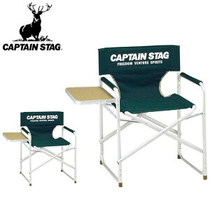 送料無料 キャプテンスタッグ CAPTAIN STAG CS サイドテーブル付 アルミディレクター チェア 椅子 イス グリーン アウトドア キャンプ BBQ バーベキュー 国内正規代理店品 得割20