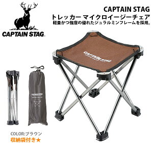 キャプテンスタッグ CAPTAIN STAG トレッカー マイクロイージー チェア ブラウン 折りたたみ椅子 チェアー イス 椅子 折りたたみ アウトドア キャンプ BBQ バーベキュー 得割20