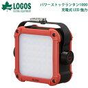 送料無料 ロゴス LOGOS パワーストックランタン1000 充電式 LED 強力 防塵 防雨 充電式 ランタン LEDライト サイトライト テント アウトドア...