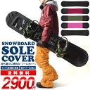 送料無料 ソールカバー スノーボード ケース メンズ レディース ボードカバー 板 SNOWBOARD COVER