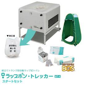 ラップポントレッカーWT-4スターターセット(日本セイフティ) キャンピングカートイレ 防災 備蓄 アウトドア ポータブルトイレ WT4SE002JH