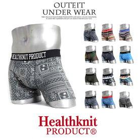 ボクサーパンツ メンズ ヘルスニット Healthknit アンダーウェア 下着 ボクサー ブリーフ パンツ アンダーウエア インナー ブランド 男性 アウトドアウェア スポーツウエア 実用的 ポイント消化 outfit