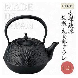 南部鉄器 鉄瓶 丸南部アラレ 1.2L 黒 日本伝統工芸 IH対応 カード払い限定 outfit